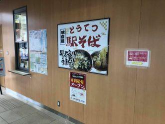 「駅そば」が三沢駅に戻ってくるよ!