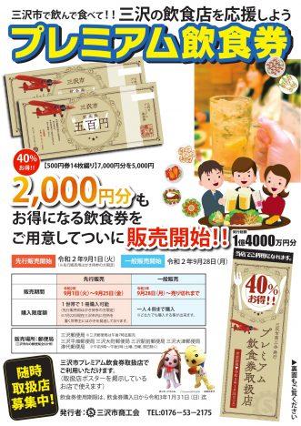 三沢市プレミアム飲食券の販売が9月1日からスタートします!!