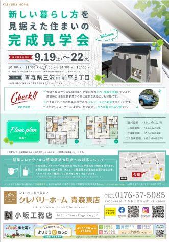 『クレバリーホーム青森東店「新しい暮らし方を見据えた住まいの完成見学会」】