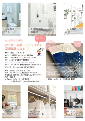 『開運片付け講座 〜開運トイレをつくろう〜】
