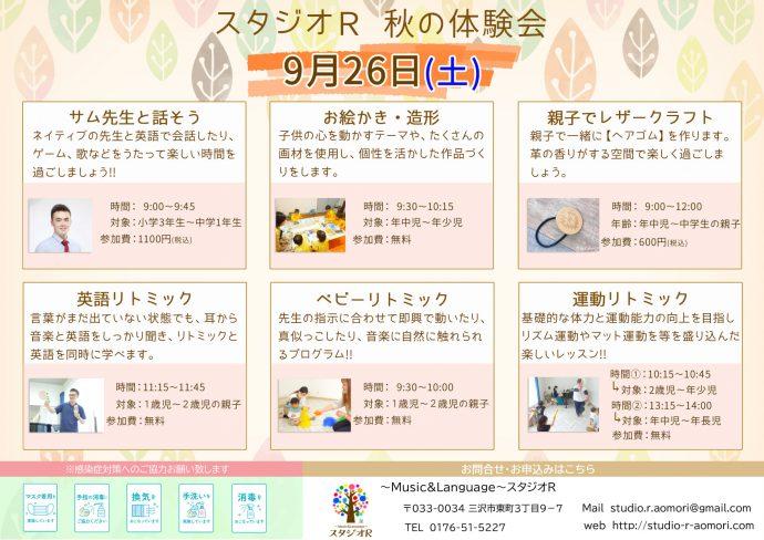 イベント『🍁スタジオR 秋の体験会🍁】