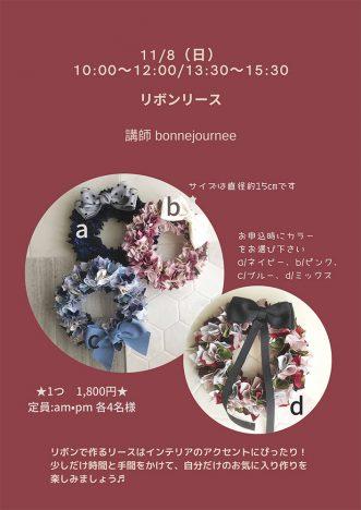 『リボンリースづくり / モデルハウスでワークショップ♪(クレバリーホーム青森東店イベント)】