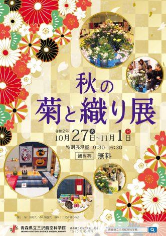 『秋の菊と織り展】
