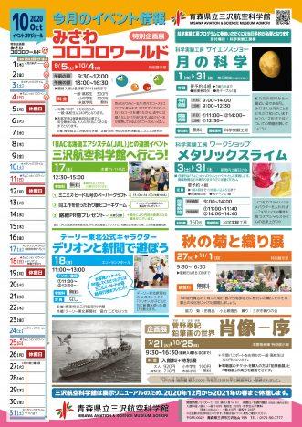 【青森県立三沢航空科学館2020年10月のイベント】写真