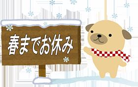 外部送付用イベント情報202011¥ドックラン冬季休園お知らせ