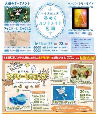 イベント『青森県立三沢航空科学館2020年11月のイベント】