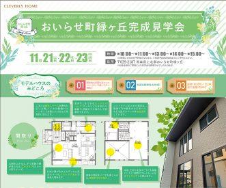 【クレバリーホーム青森東店「緑ヶ丘モデルハウス完成見学会」】写真