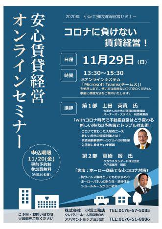 イベント『賃貸経営オンラインセミナー(2020年小坂工務店賃貸経営セミナー)】