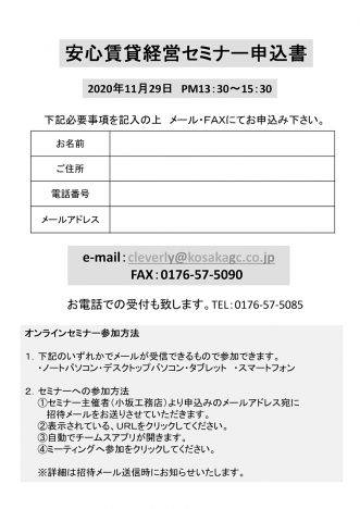 【賃貸経営オンラインセミナー(2020年小坂工務店賃貸経営セミナー)】写真