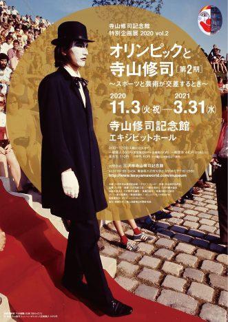【オリンピックと寺山修司【第2期】〜スポーツと芸術が交差するとき〜】写真