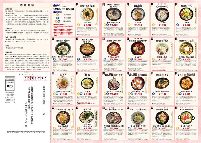三沢ほっき丼グルメマップ2021