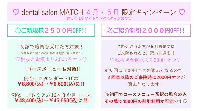 ♡dental salon MATCH 2月・3月限定キャンペーン♡