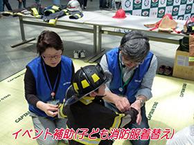外部送付用イベント情報202105¥ボランティア募集_消防フェア-02
