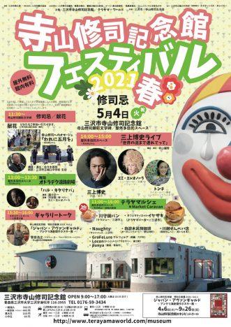 『寺山修司記念館フェスティバル2021春】