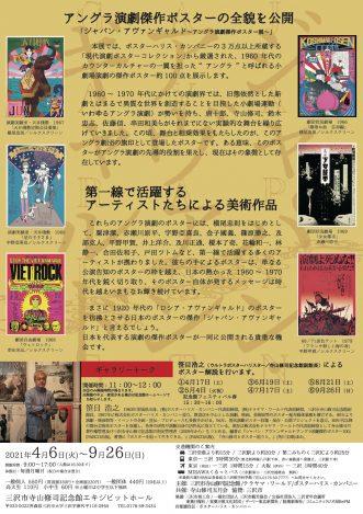 【寺山修司記念館企画展「ジャパン・アヴァンギャルド 〜アングラ演劇傑作ポスター展〜」】写真