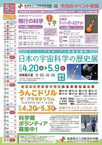 『青森県立三沢航空科学館2021年5月のイベント】