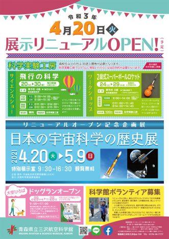 『青森県立三沢航空科学館2021年4月のイベント【4月20日(火)リニューアルオープン予定】】