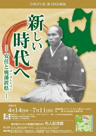 【三沢市先人記念館特別企画展「新しい時代へ −安任と廃藩置県−」】写真