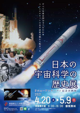 『青森県立三沢航空科学館リニューアルオープン記念企画展「日本の宇宙科学の歴史展」】