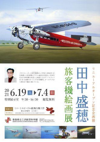 『三沢航空科学館リニューアル記念 企画展 田中盛穂「旅客機絵画展」】