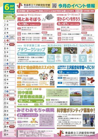 『青森県立三沢航空科学館2021年6月のイベント】