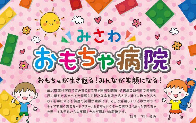 イベント『みさわおもちゃ病院【2021年7月】】