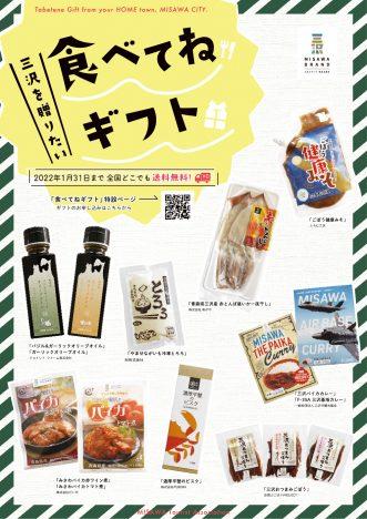 三沢ブランド特産品のギフトセットを贈ろう!