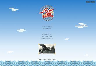 ミス・ビードル90周年記念サイトオープン!!