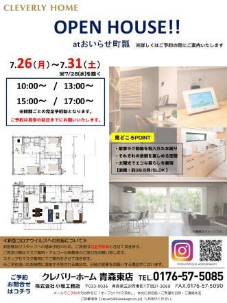 イベント『クレバリーホーム青森東店オープンハウス開催!!】