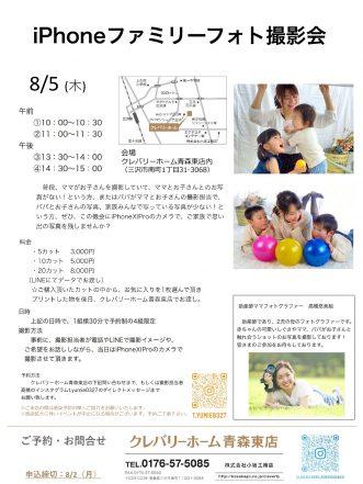 イベント『i phoheファミリーフォト撮影会(クレバリーホーム青森東店ワークショップ)】