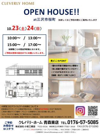 イベント『平屋住宅見学会 クレバリーホーム青森東店】