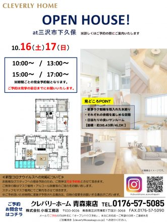 【家事ラクハウス見学会 クレバリーホーム青森東店】写真