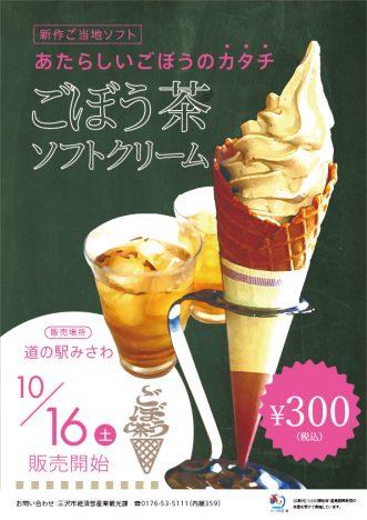 三沢市のご当地ソフトクリーム完成!!「ごぼう茶ソフトクリーム」