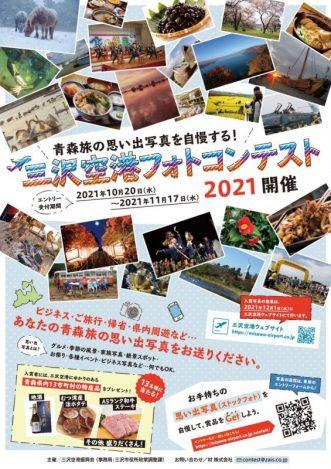「三沢空港フォトコンテスト2021」開催!!